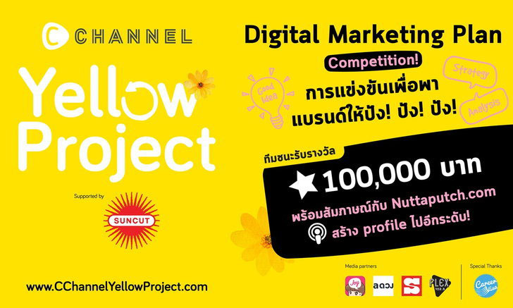 CChannel Yellow Project Poster