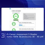 Career Assessment How To 3
