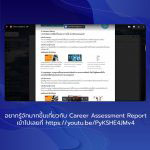 Career Assessment How To 7