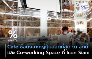 % Arabica และ Co-Working Space ที่ Icon Siam