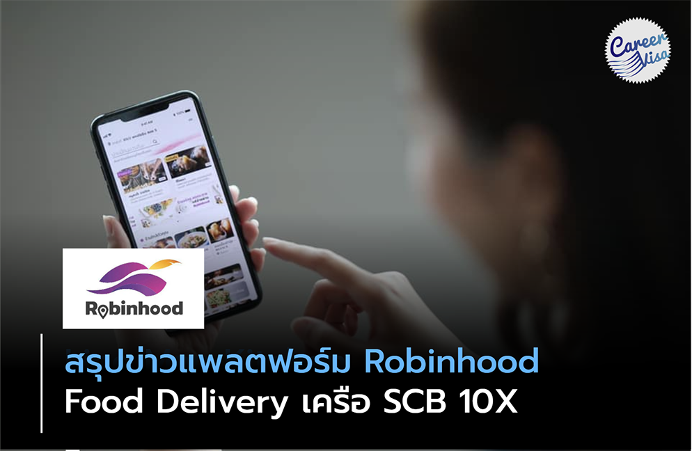Robinhood แพลตฟอร์ม Food Delivery ในเครือ SCB 10X
