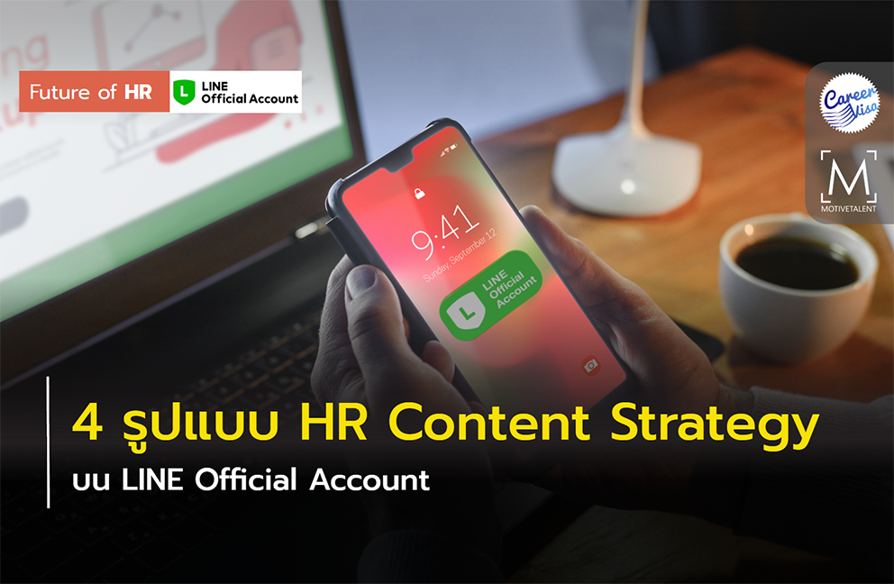 4 รูปแบบ Content Strategy บน LINE Official Account ของ HR