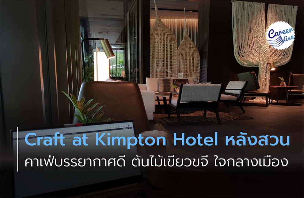 Craft at Kimpton Hotel หลังสวน
