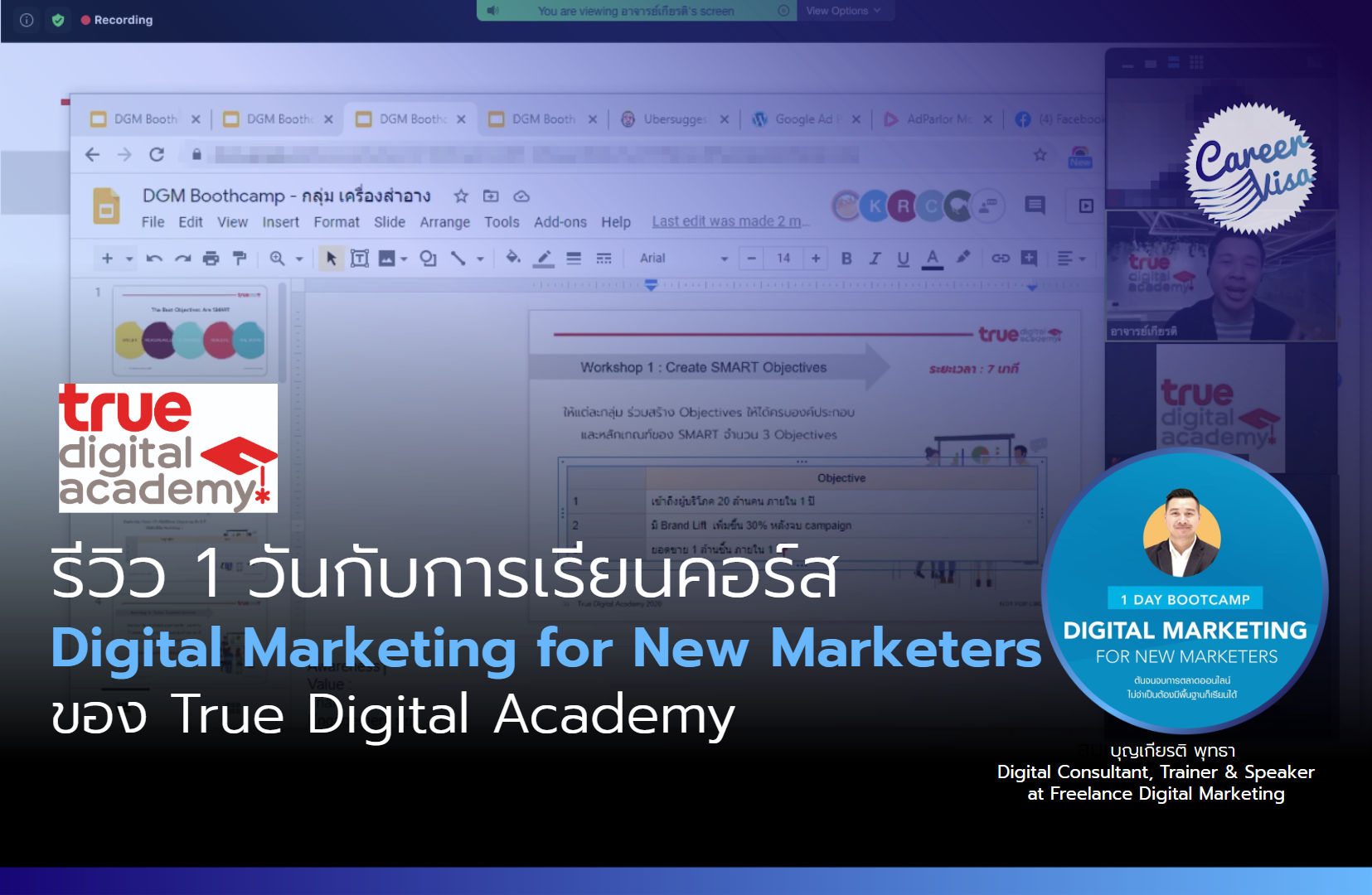 รีวิวคอร์ส True digital academy Digital Marketing for New Marketer