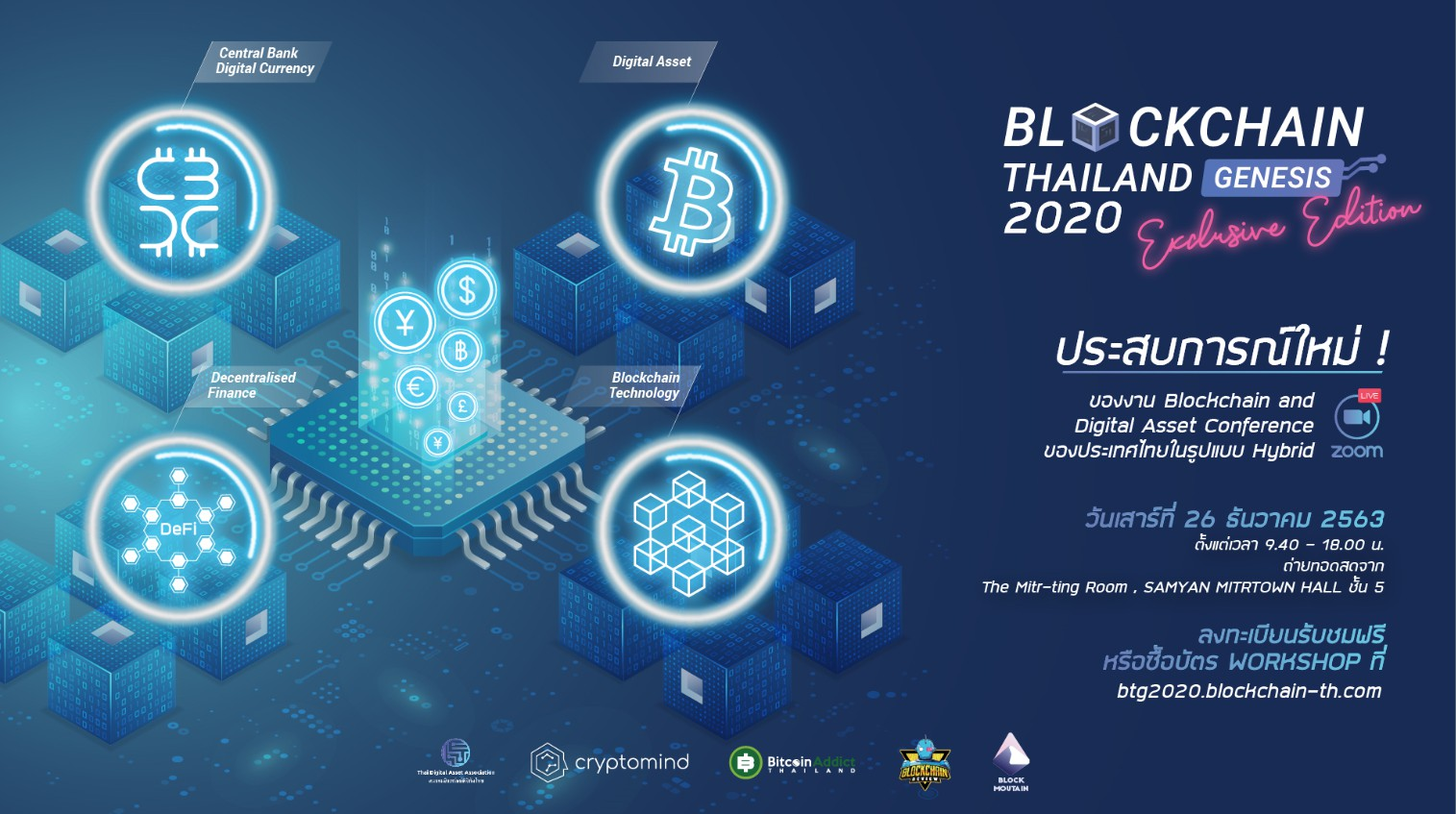 Blockchain Thailand Genesis 2020 Exclusive Edition
